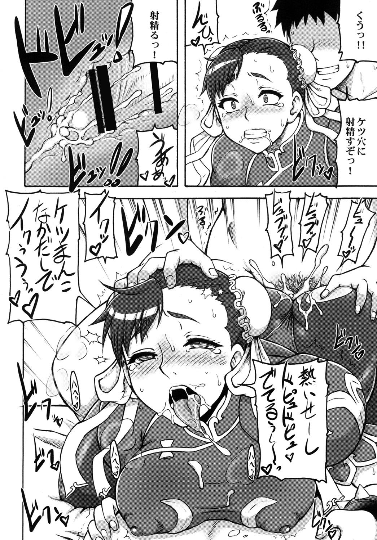 Kakutou Musume Houimou vol. 4 10