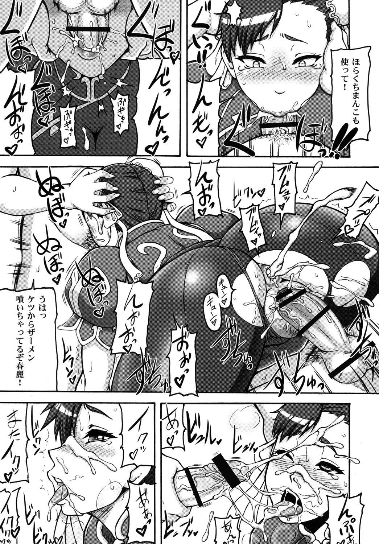 Kakutou Musume Houimou vol. 4 11