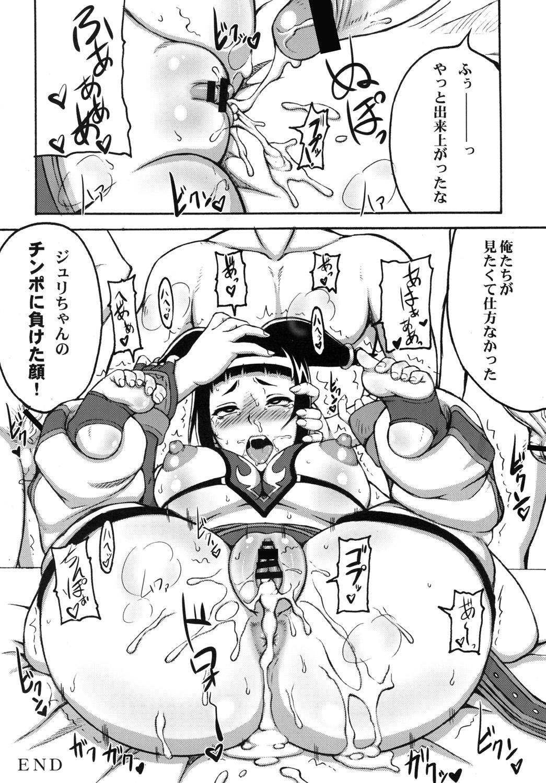 Kakutou Musume Houimou vol. 4 20