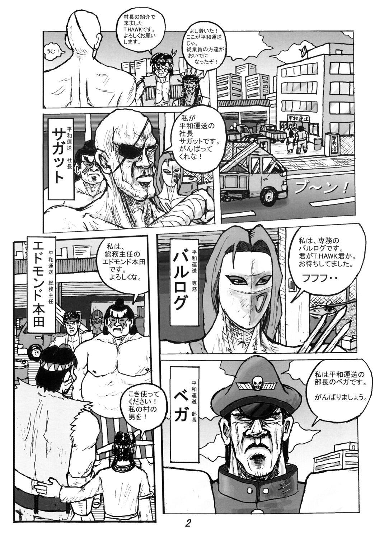 Kakutou Musume Houimou vol. 4 22
