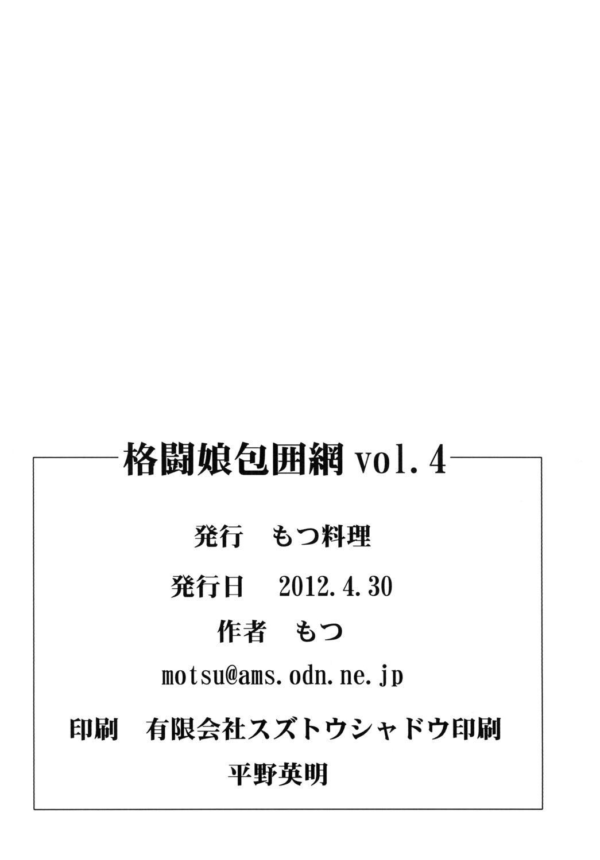 Kakutou Musume Houimou vol. 4 24
