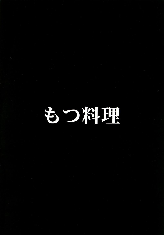 Kakutou Musume Houimou vol. 4 25