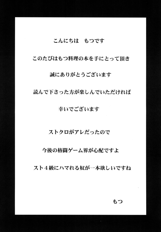 Kakutou Musume Houimou vol. 4 2
