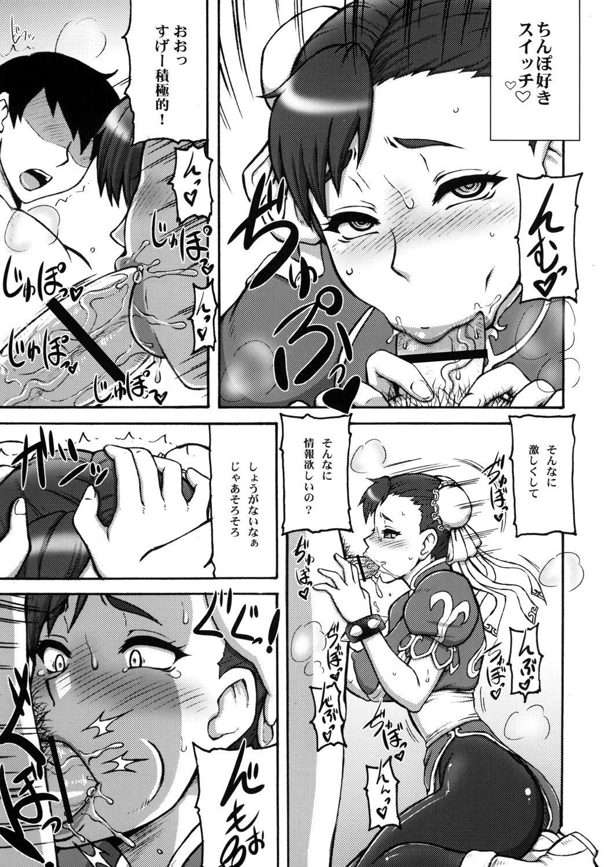 Kakutou Musume Houimou vol. 4 5