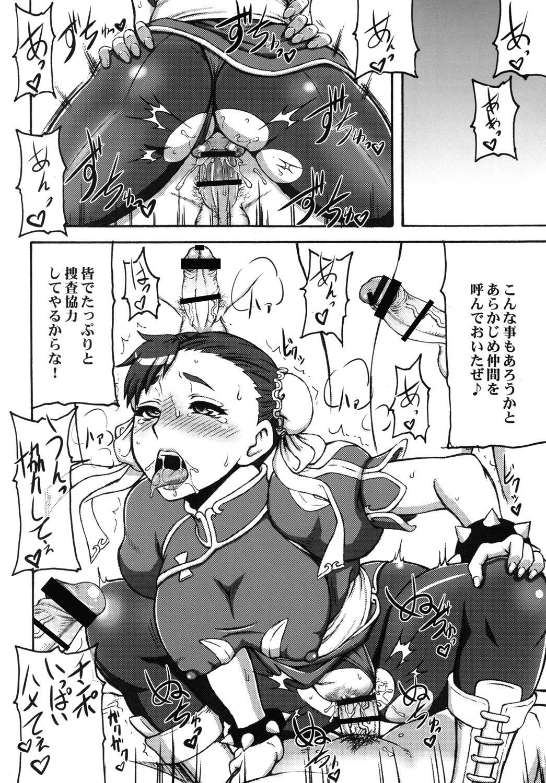 Kakutou Musume Houimou vol. 4 8