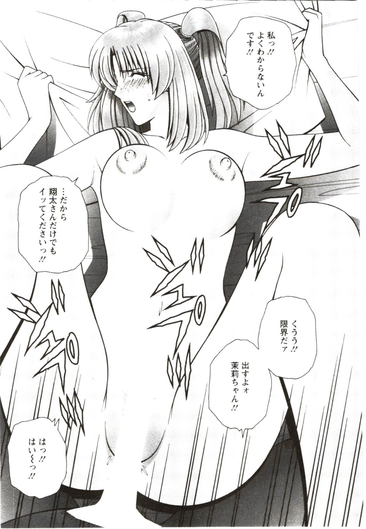Futarigurashi 110