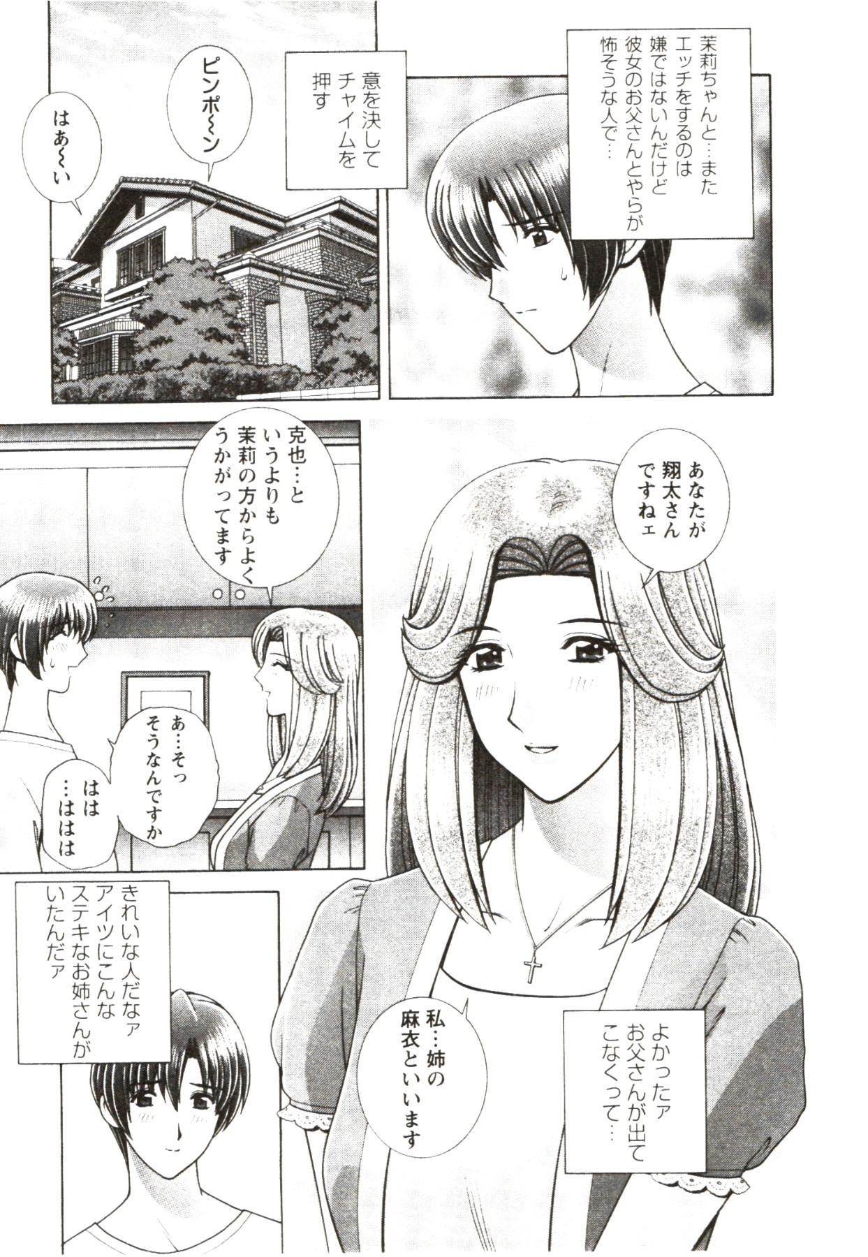 Futarigurashi 116