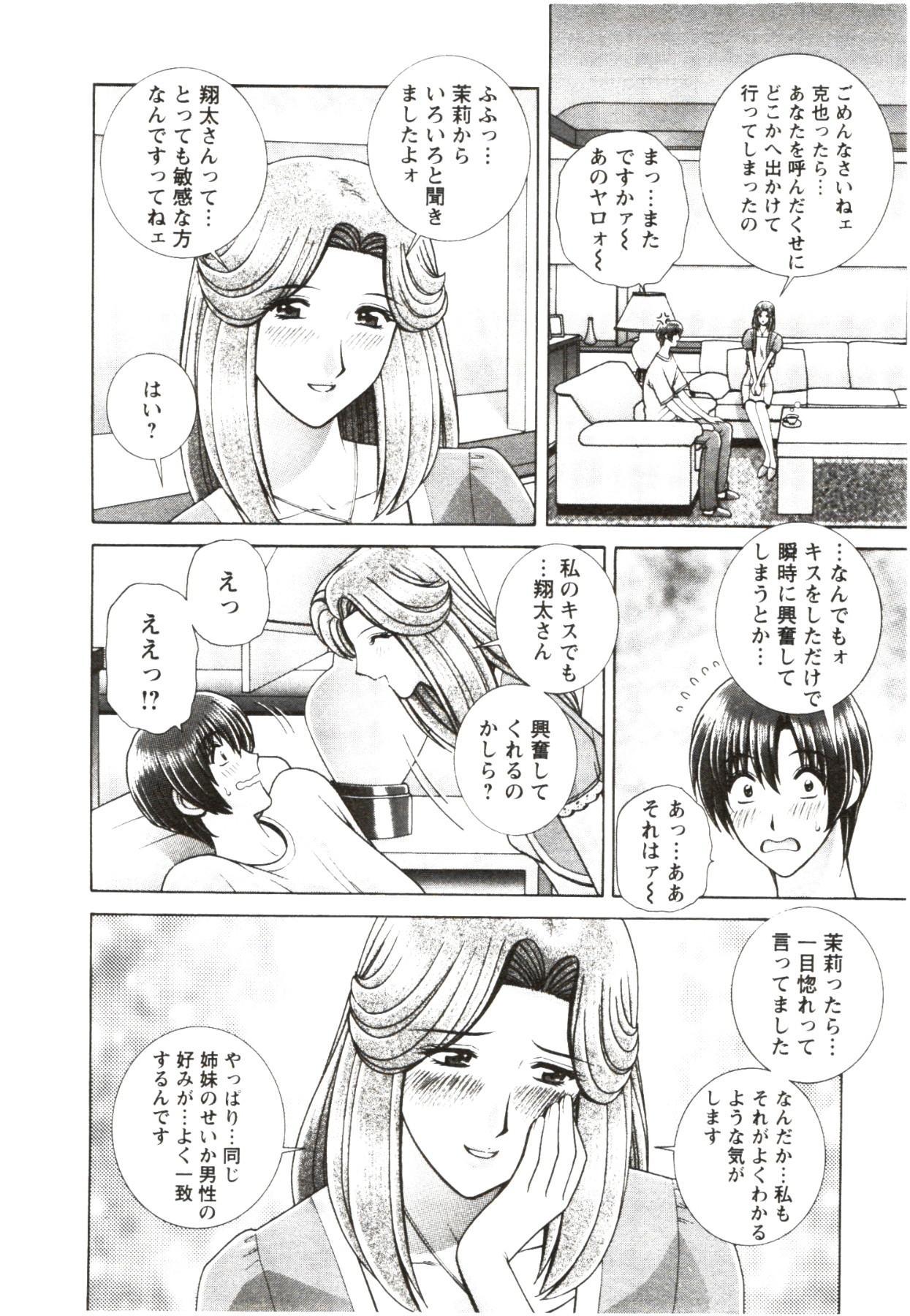 Futarigurashi 117