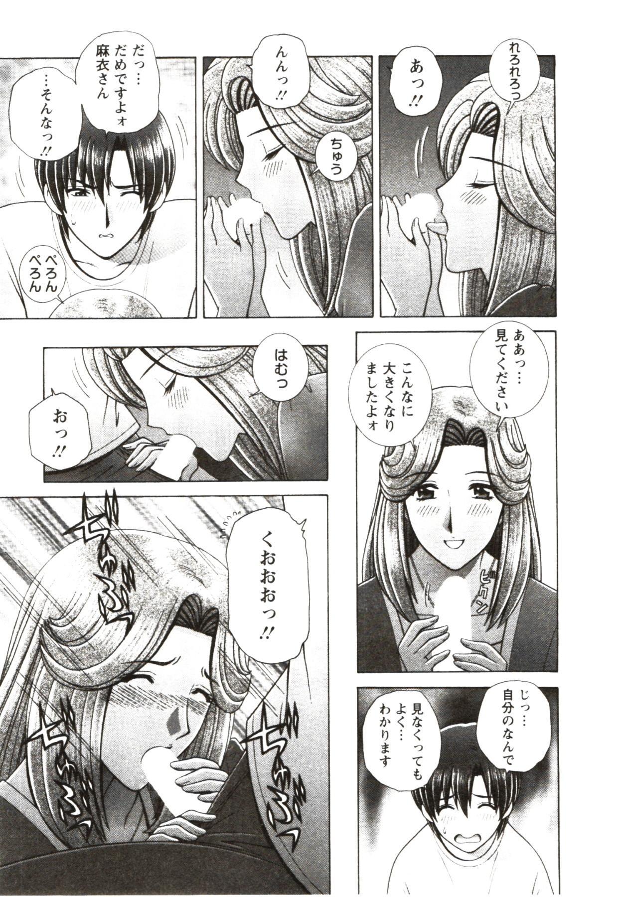 Futarigurashi 120