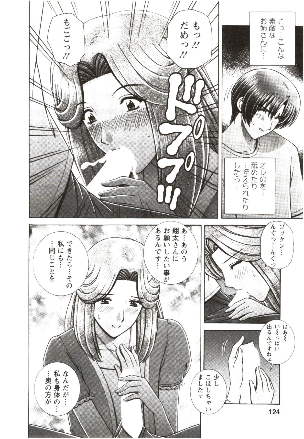 Futarigurashi 121