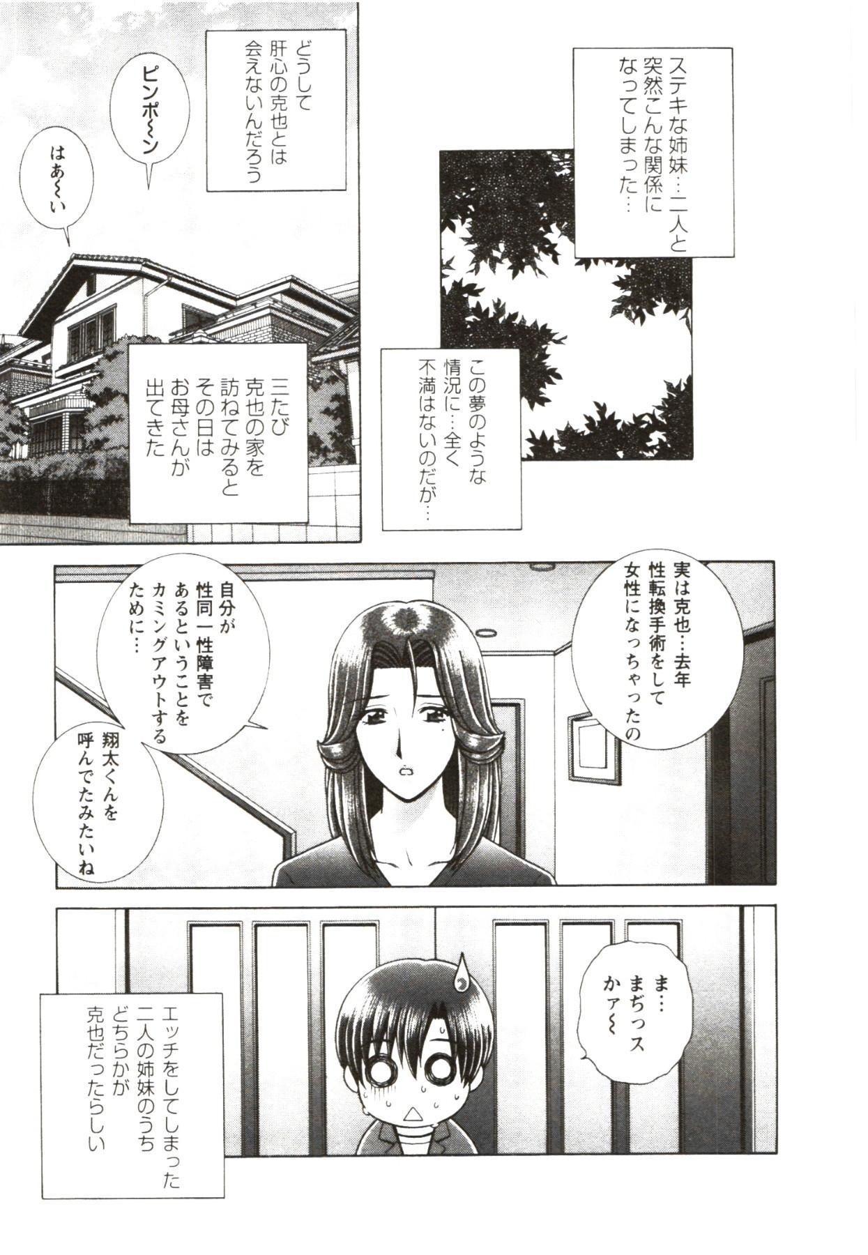 Futarigurashi 130