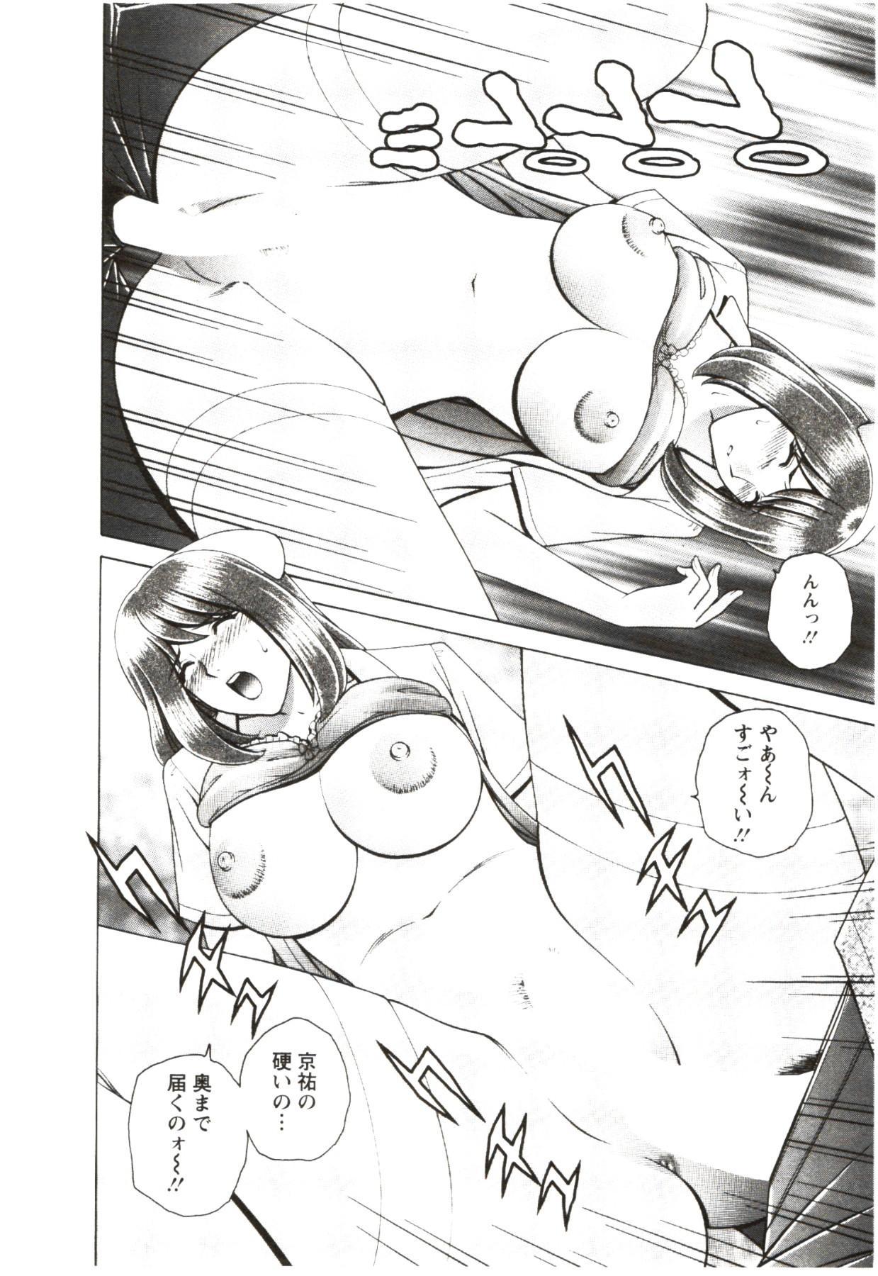 Futarigurashi 145