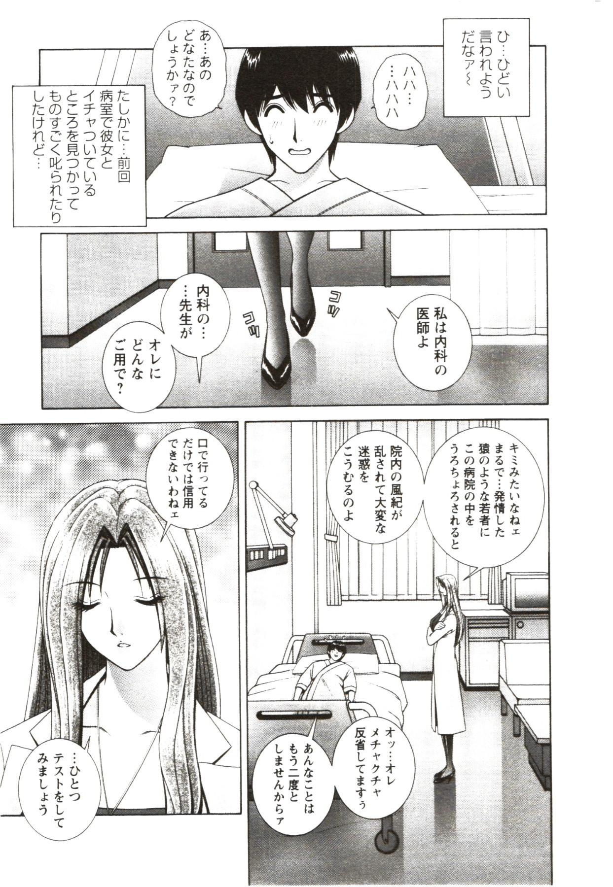 Futarigurashi 154