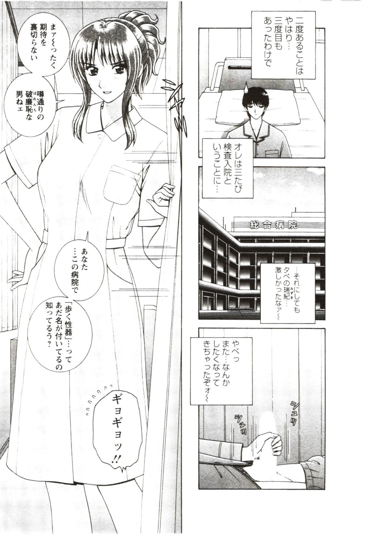 Futarigurashi 174