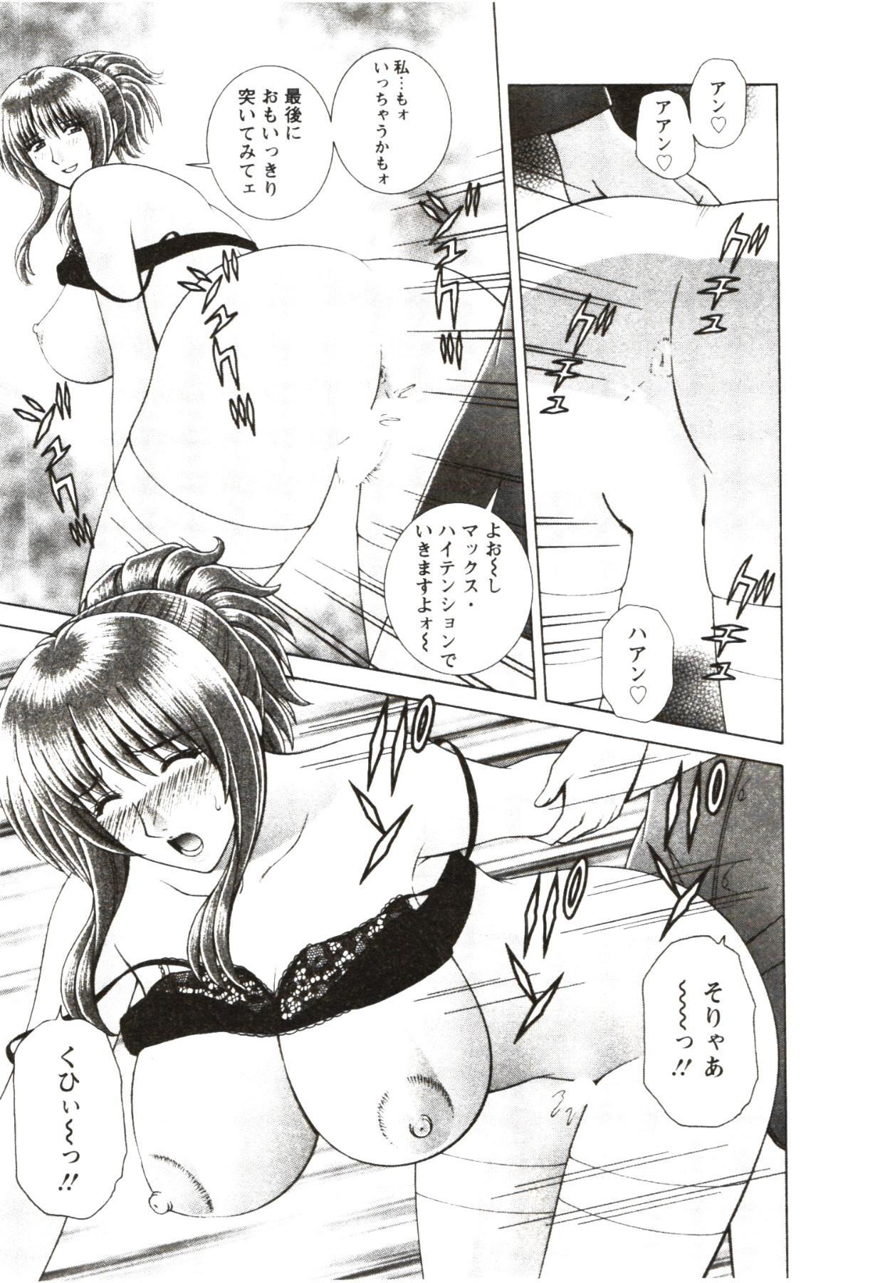 Futarigurashi 184