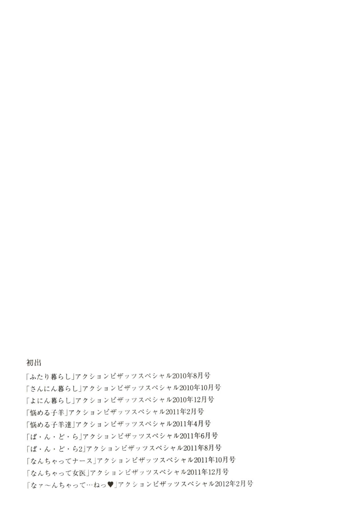 Futarigurashi 188