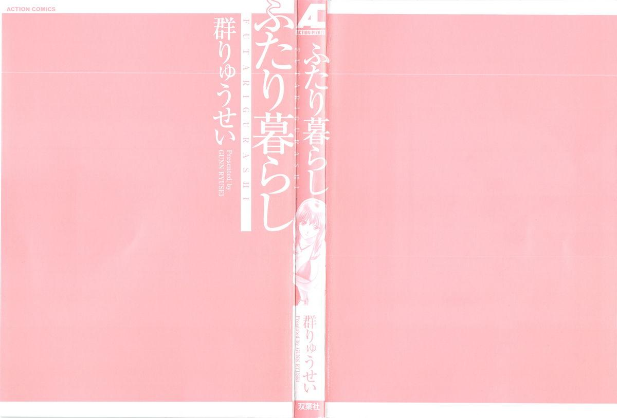 Futarigurashi 1