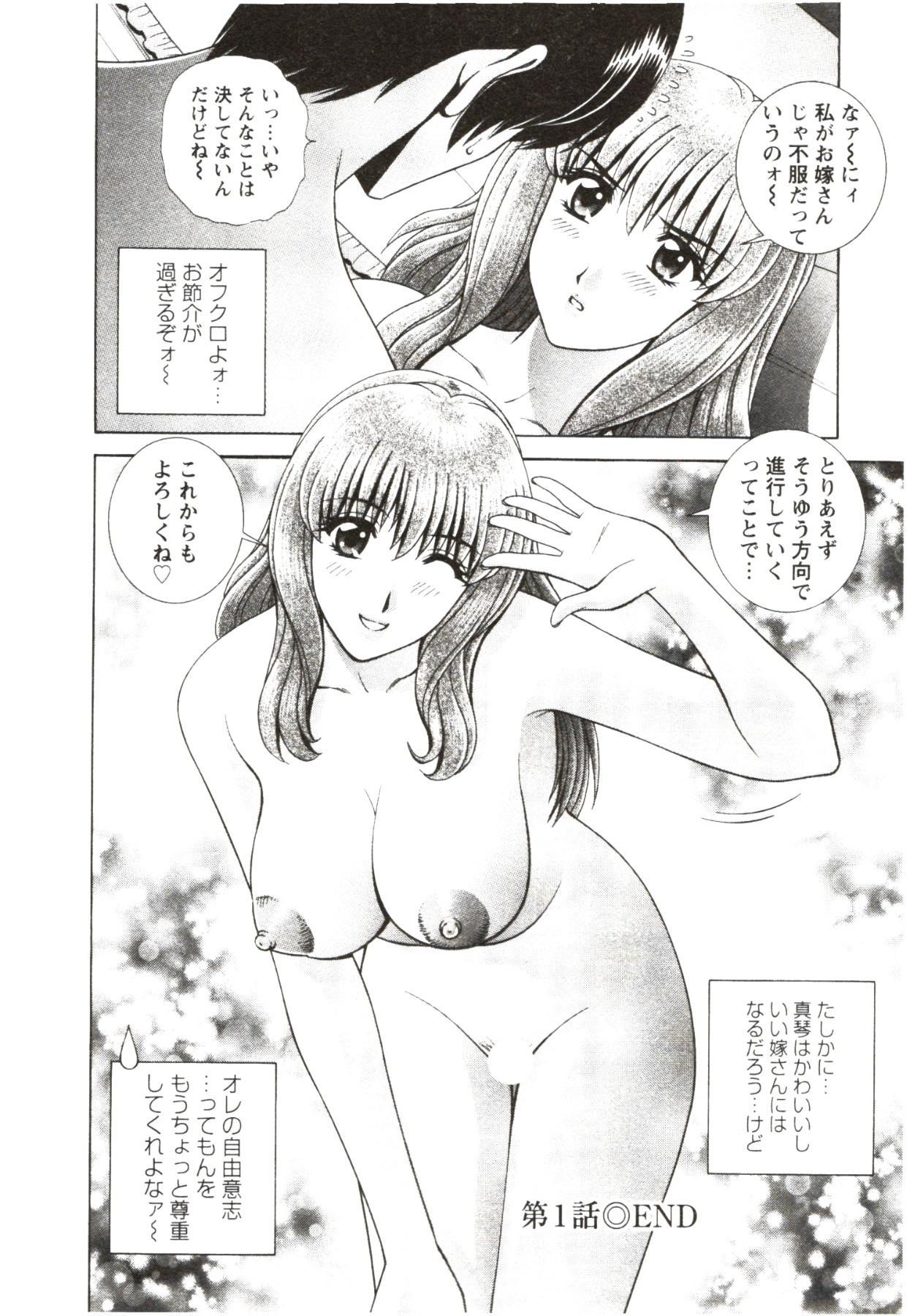 Futarigurashi 21