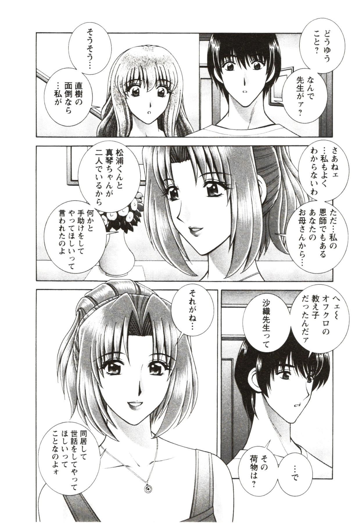 Futarigurashi 25