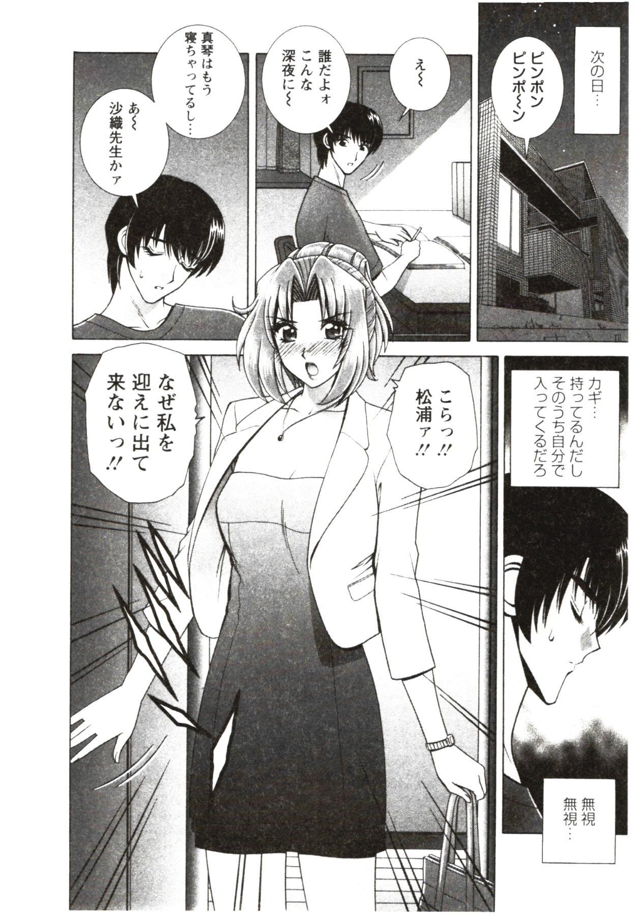 Futarigurashi 27