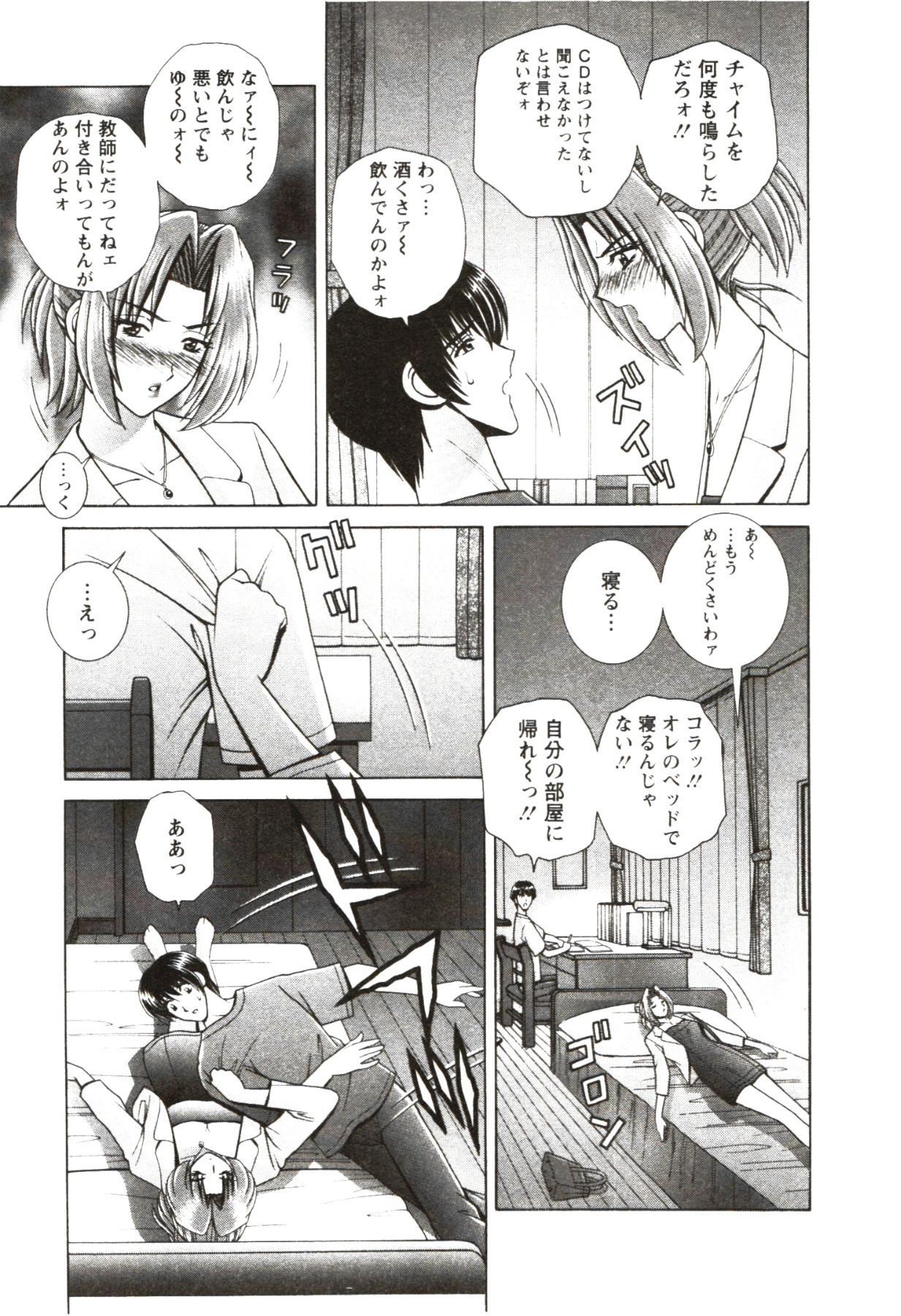 Futarigurashi 28