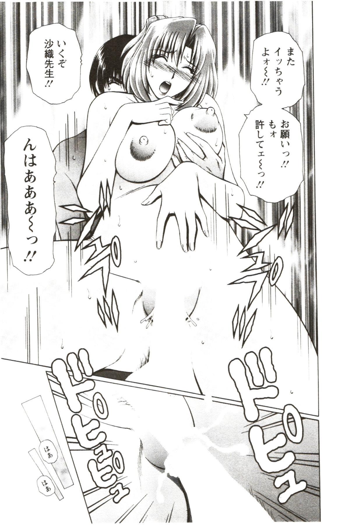 Futarigurashi 38