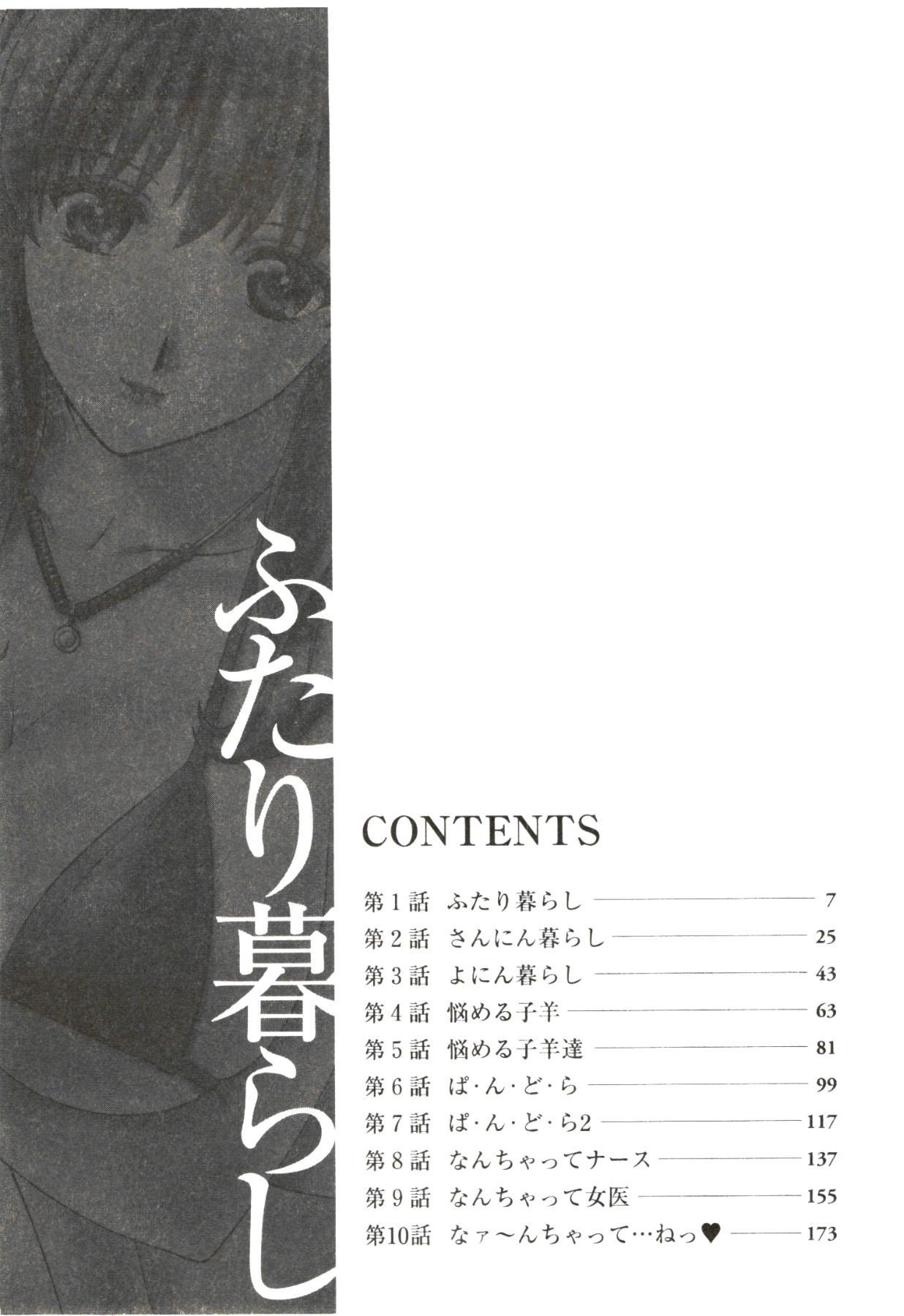 Futarigurashi 3