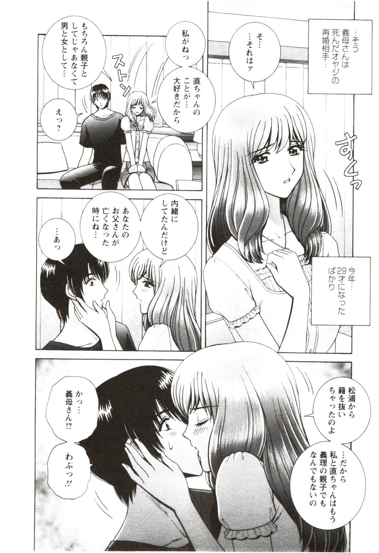 Futarigurashi 45