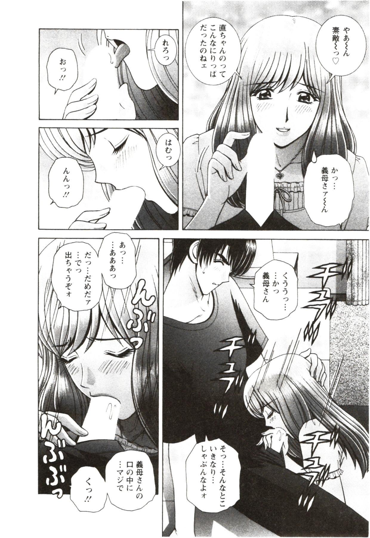 Futarigurashi 47