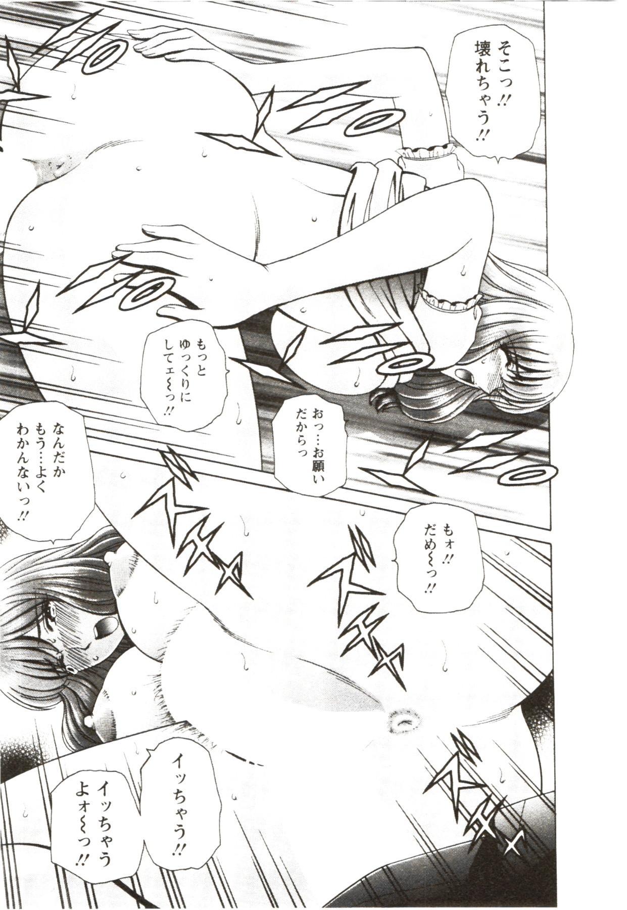 Futarigurashi 54