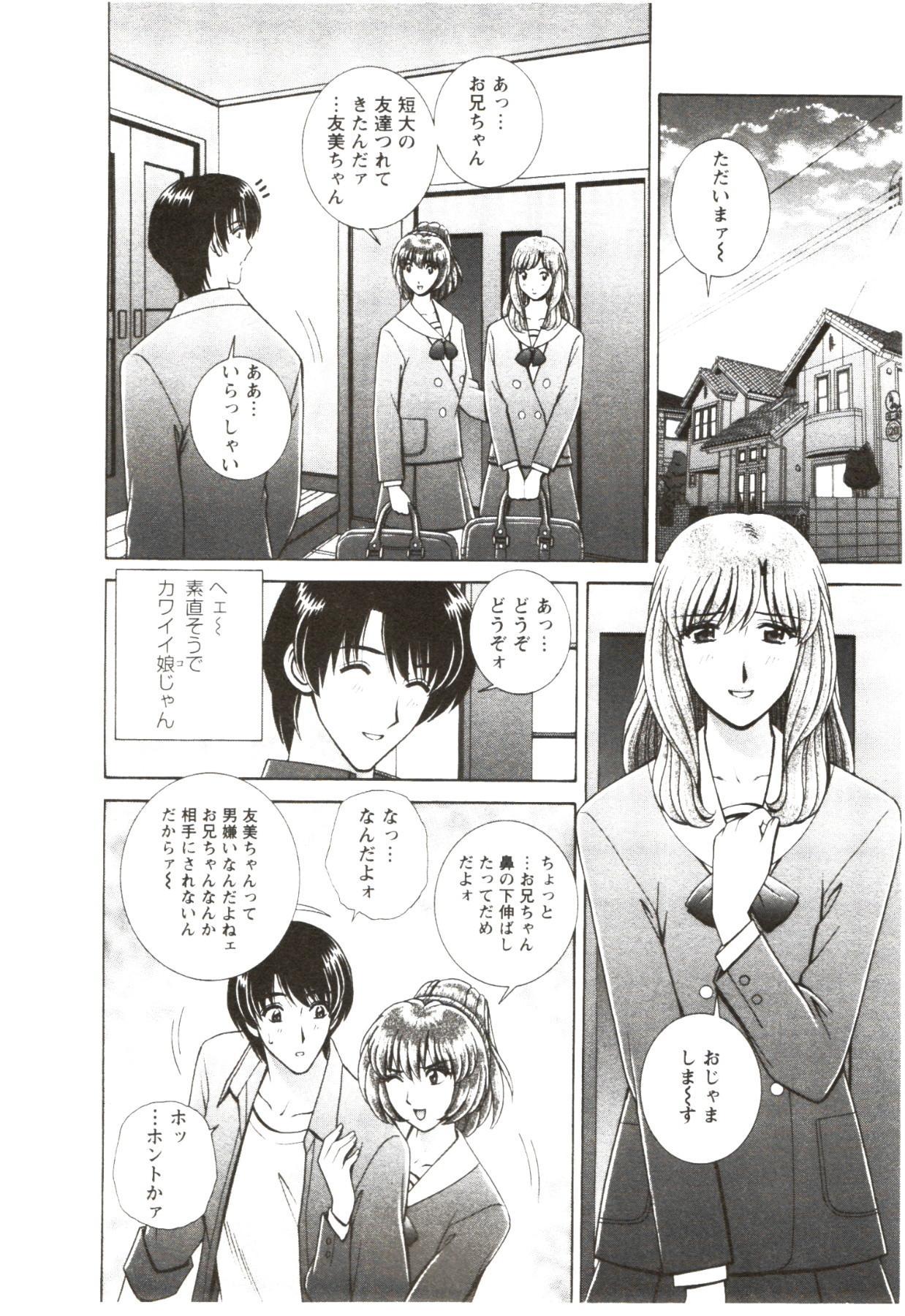 Futarigurashi 61