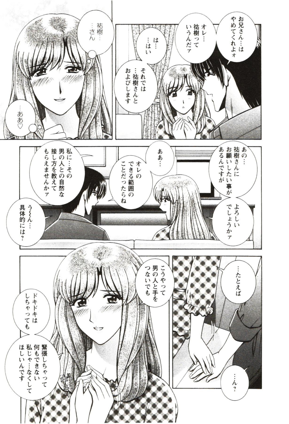 Futarigurashi 64