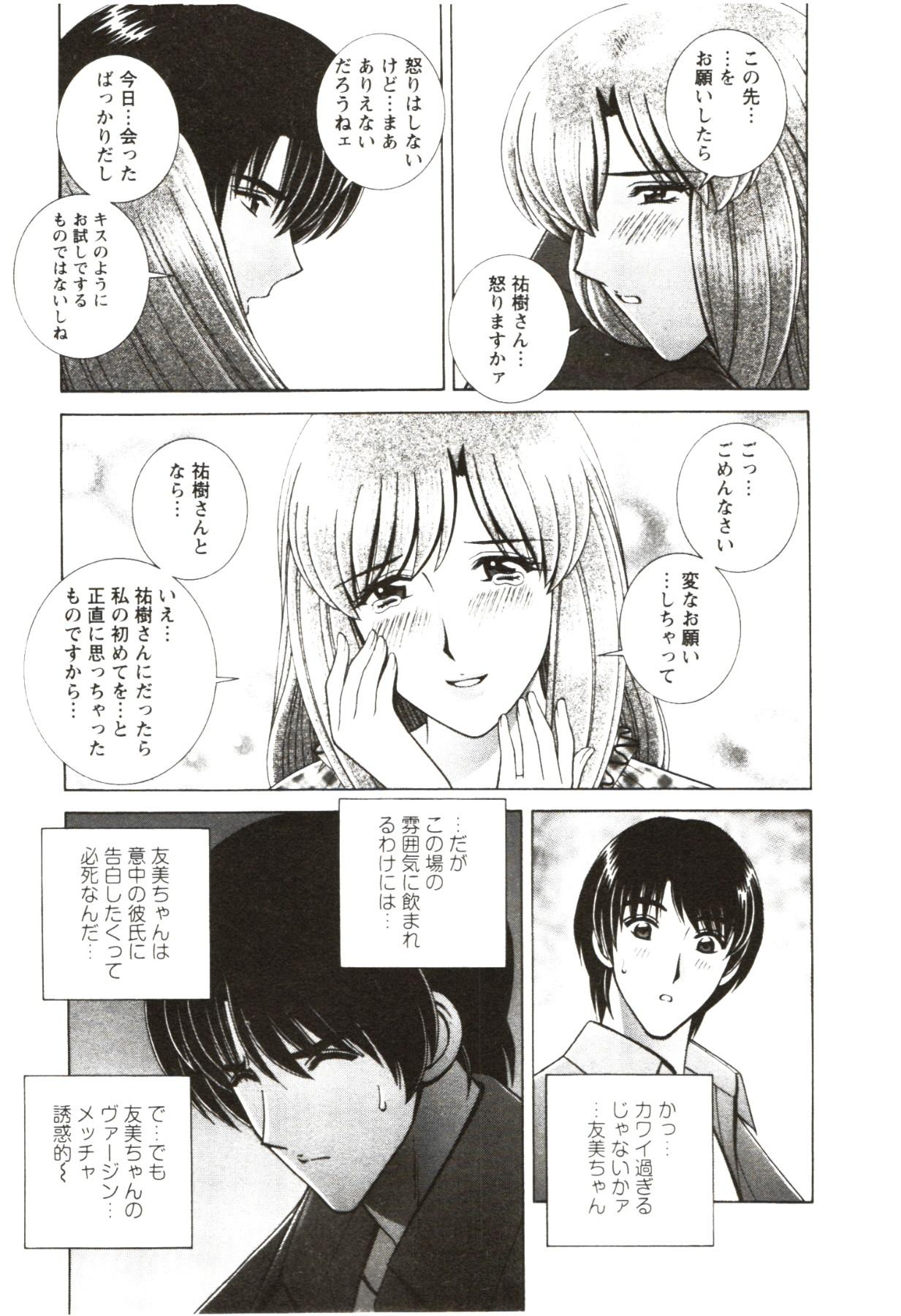 Futarigurashi 66