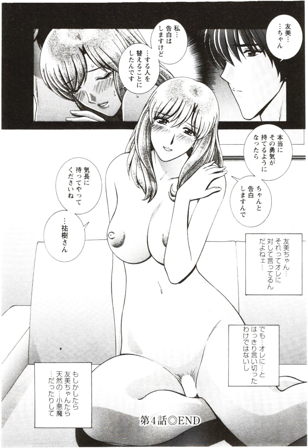Futarigurashi 77