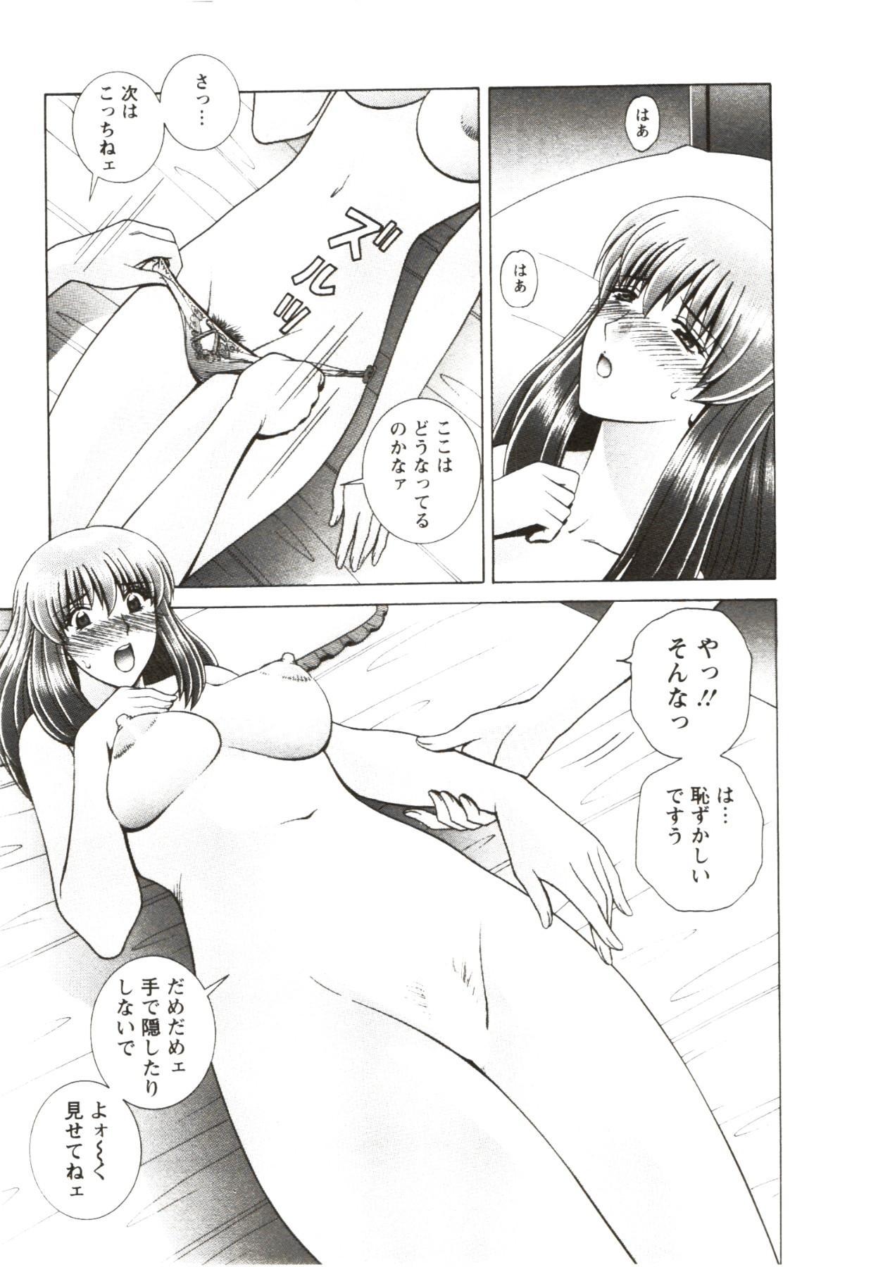Futarigurashi 86