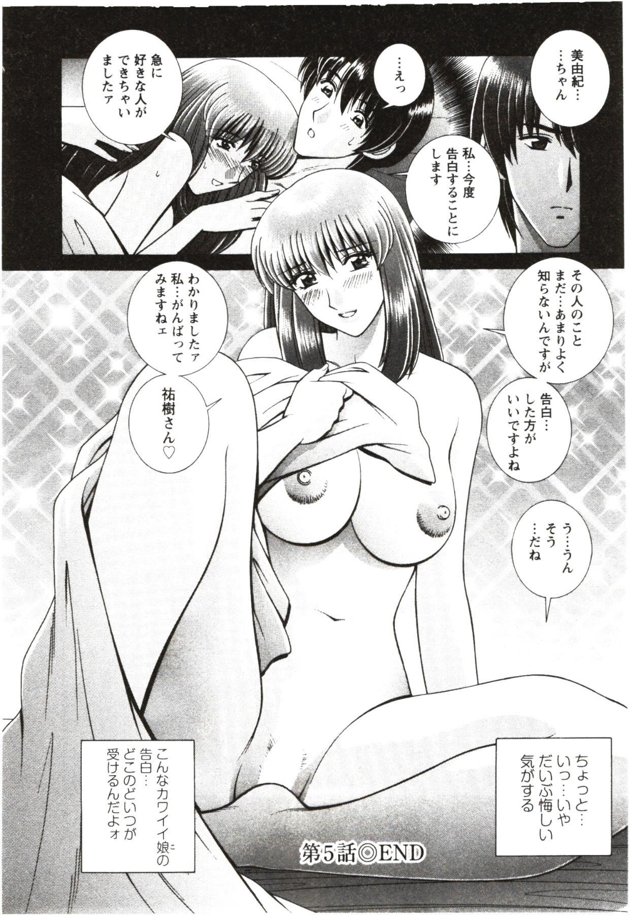 Futarigurashi 95