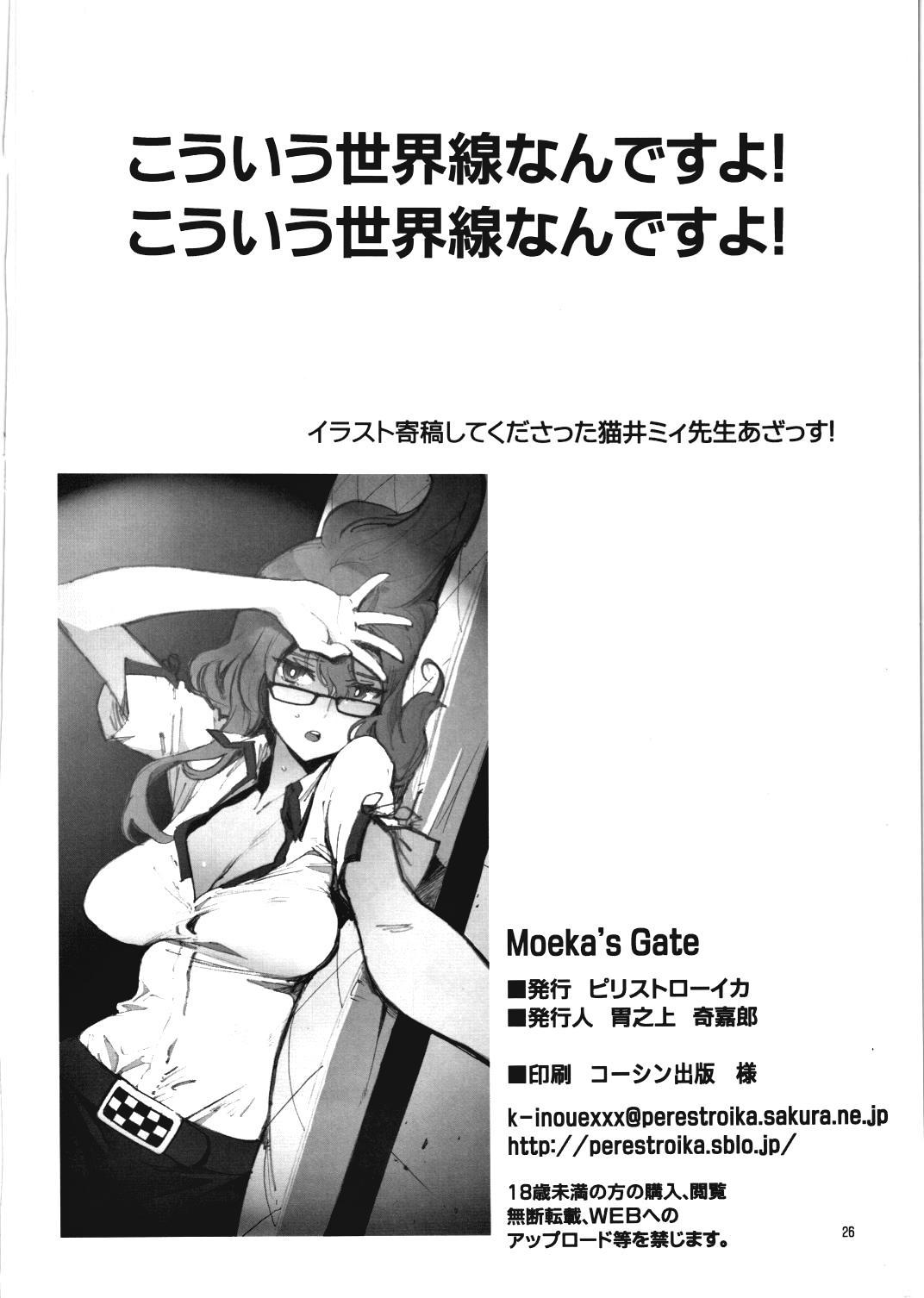 Moeka's Gate 24