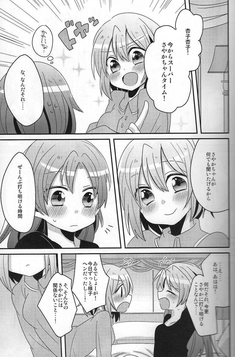 Hajimete no Koto 9