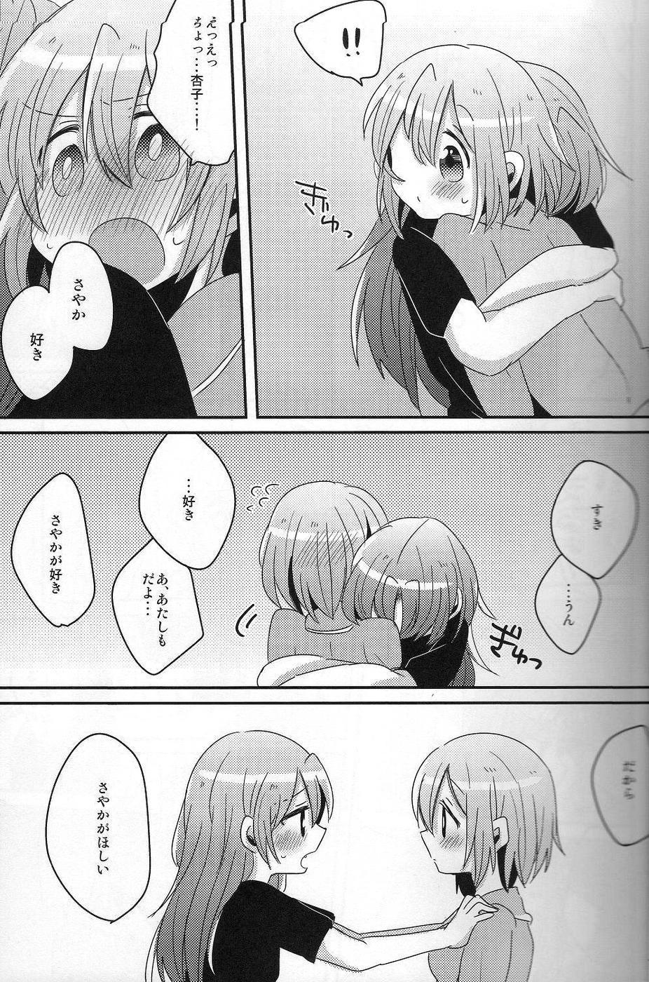 Hajimete no Koto 11