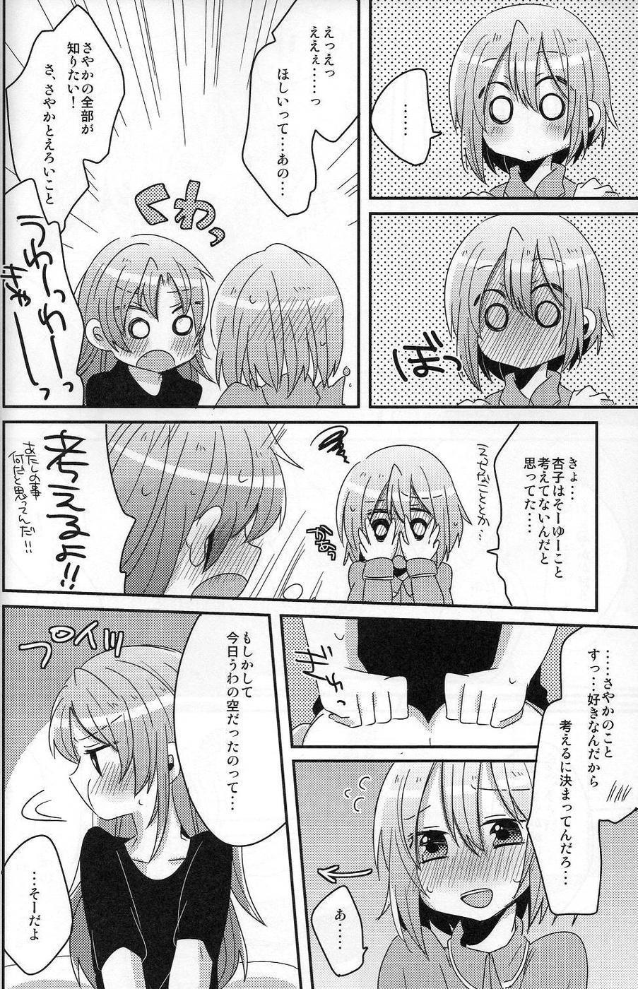 Hajimete no Koto 12