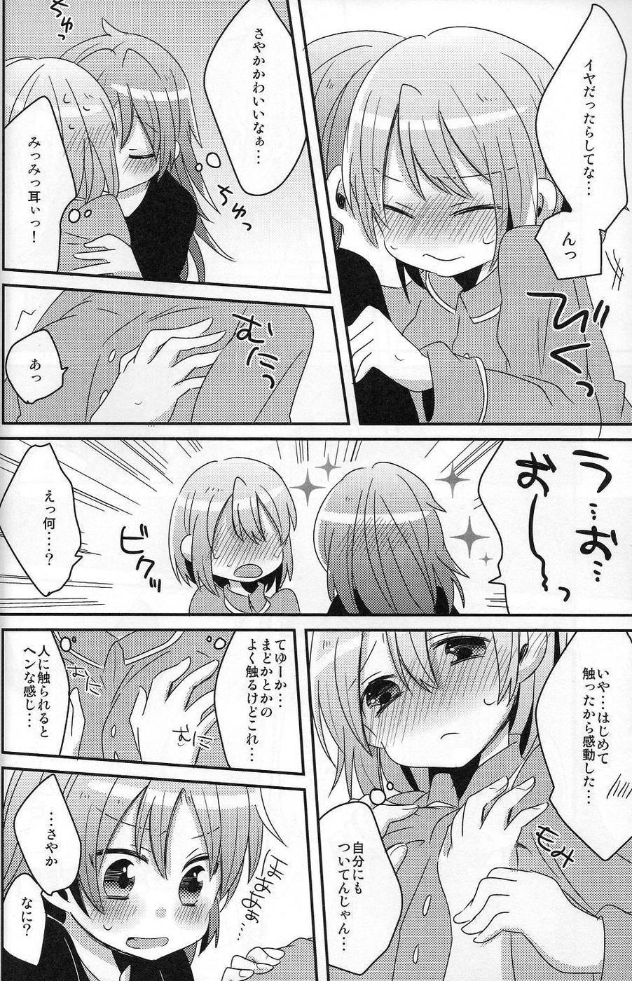 Hajimete no Koto 16
