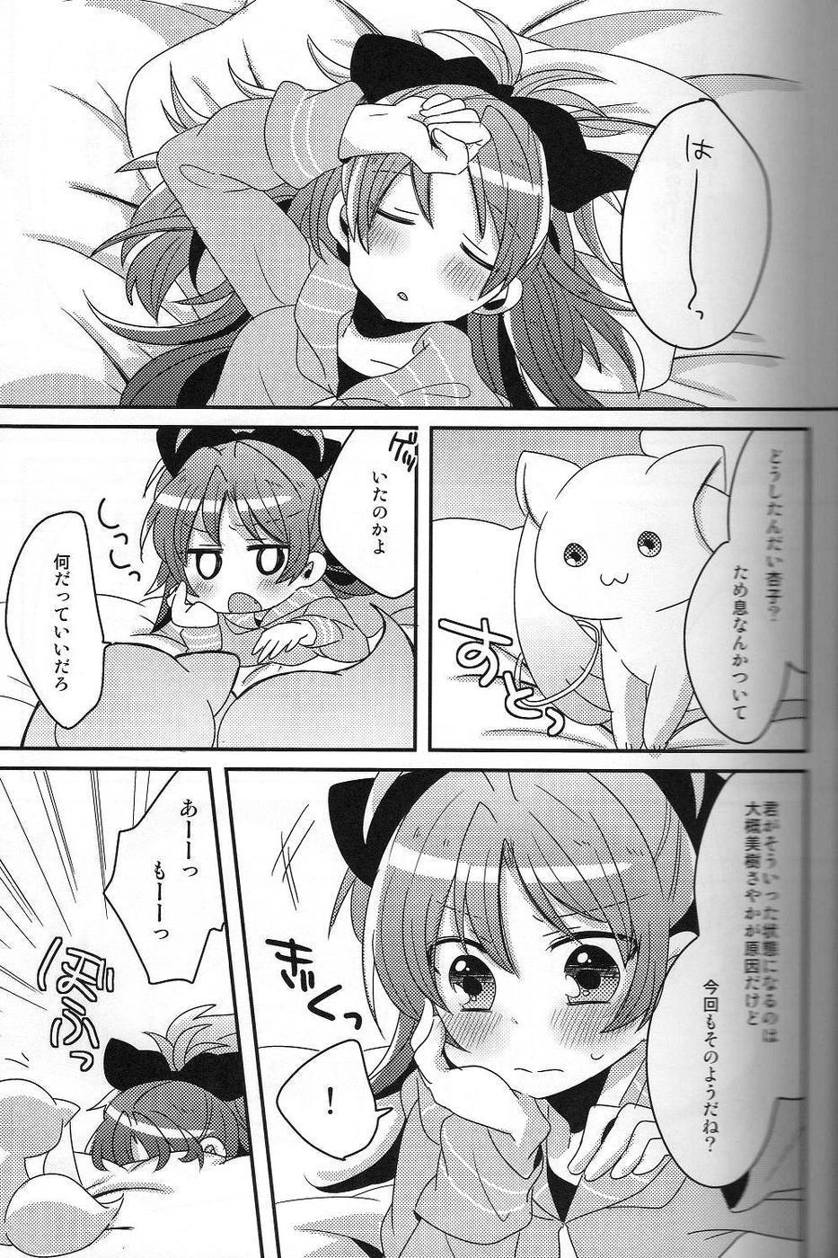 Hajimete no Koto 3