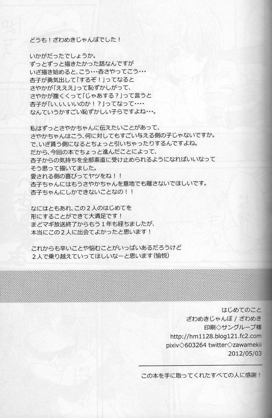 Hajimete no Koto 39