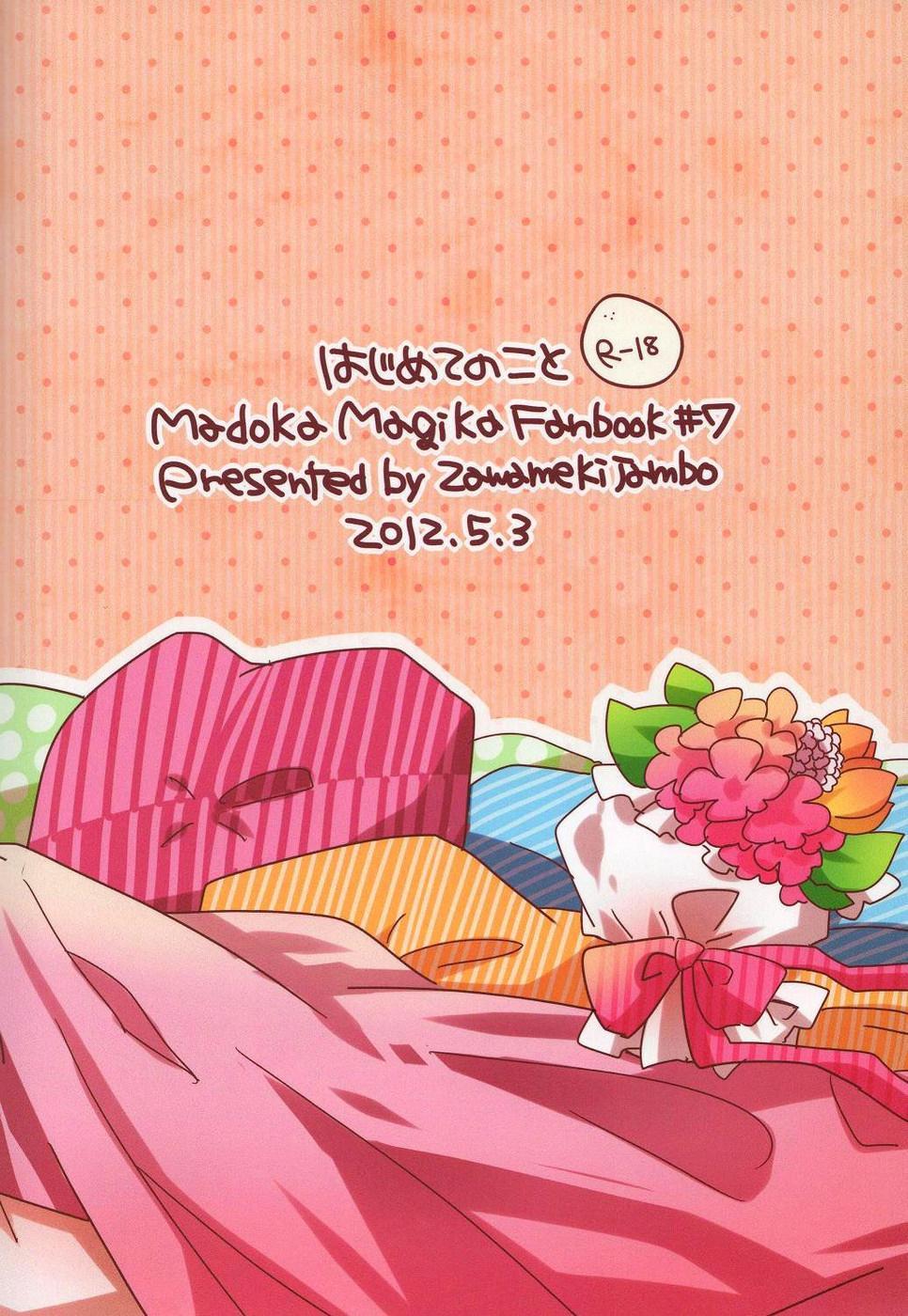 Hajimete no Koto 43