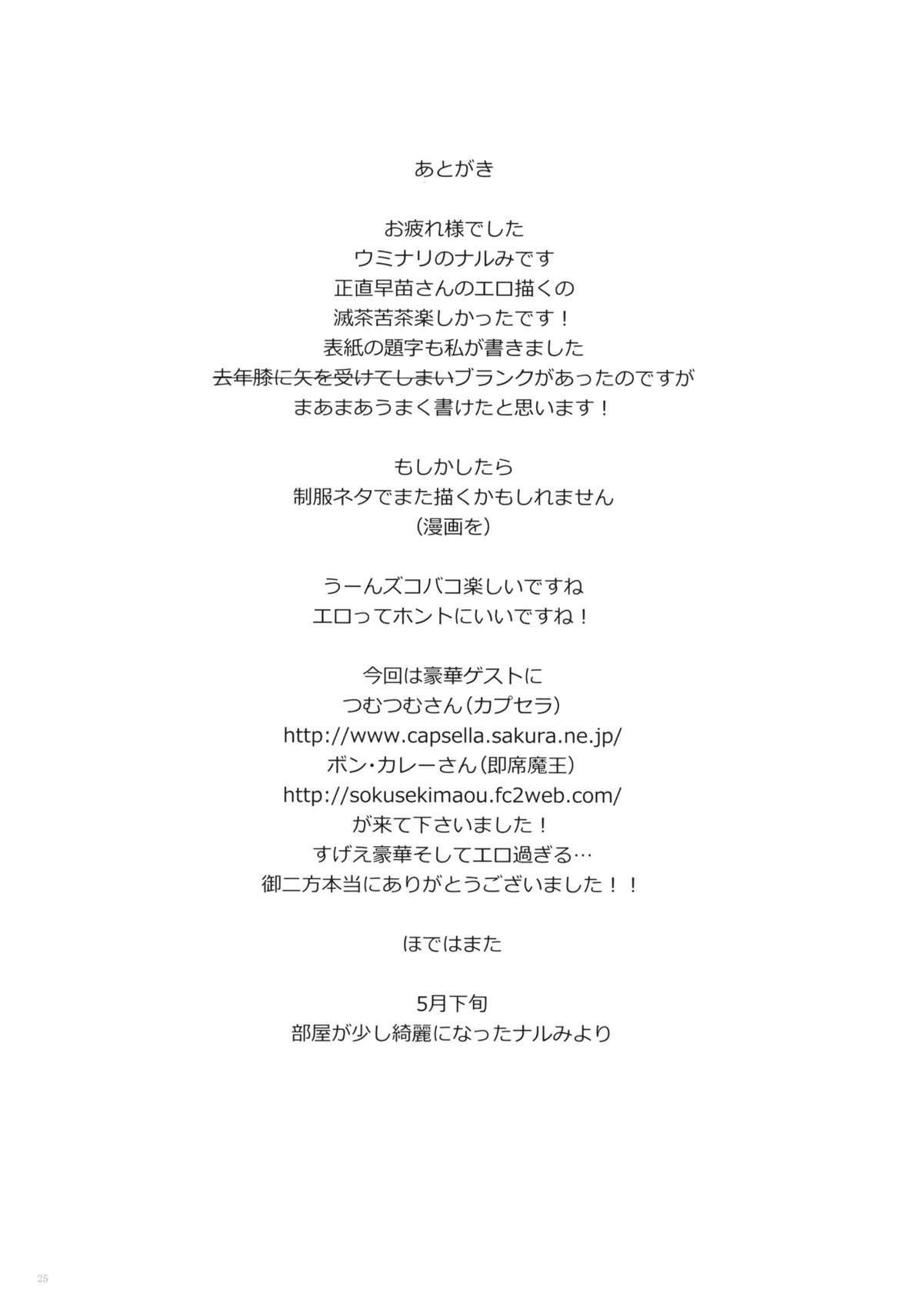 Mara Shizume 24