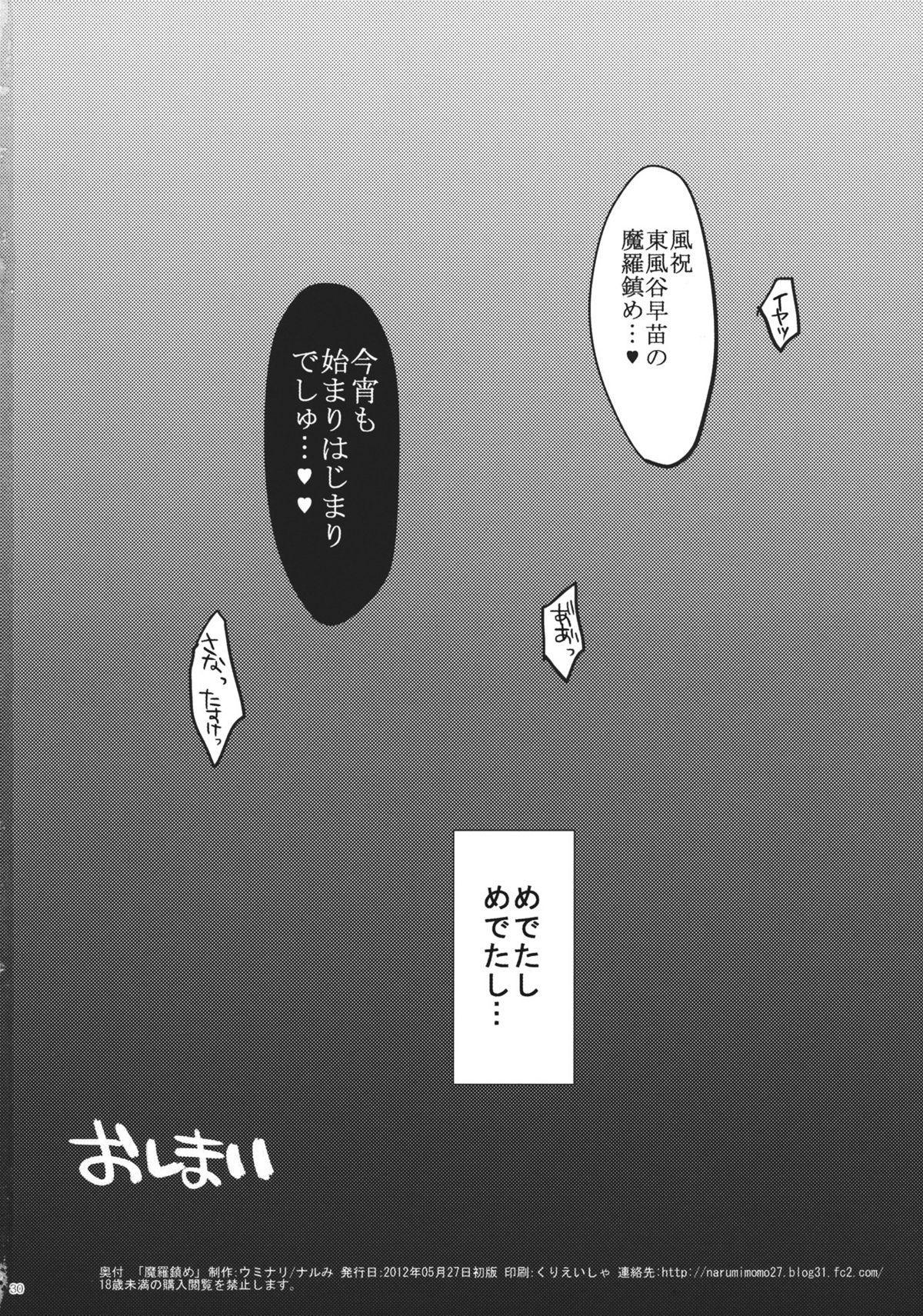 Mara Shizume 29
