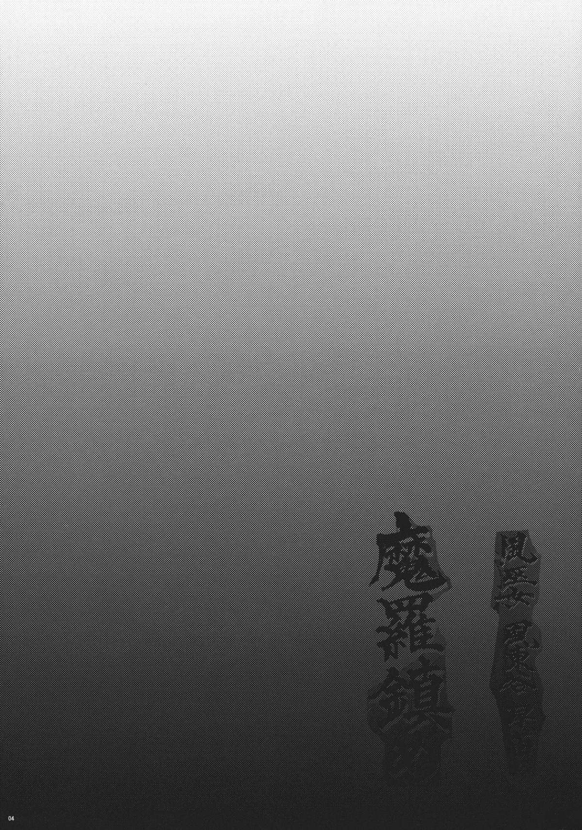 Mara Shizume 3