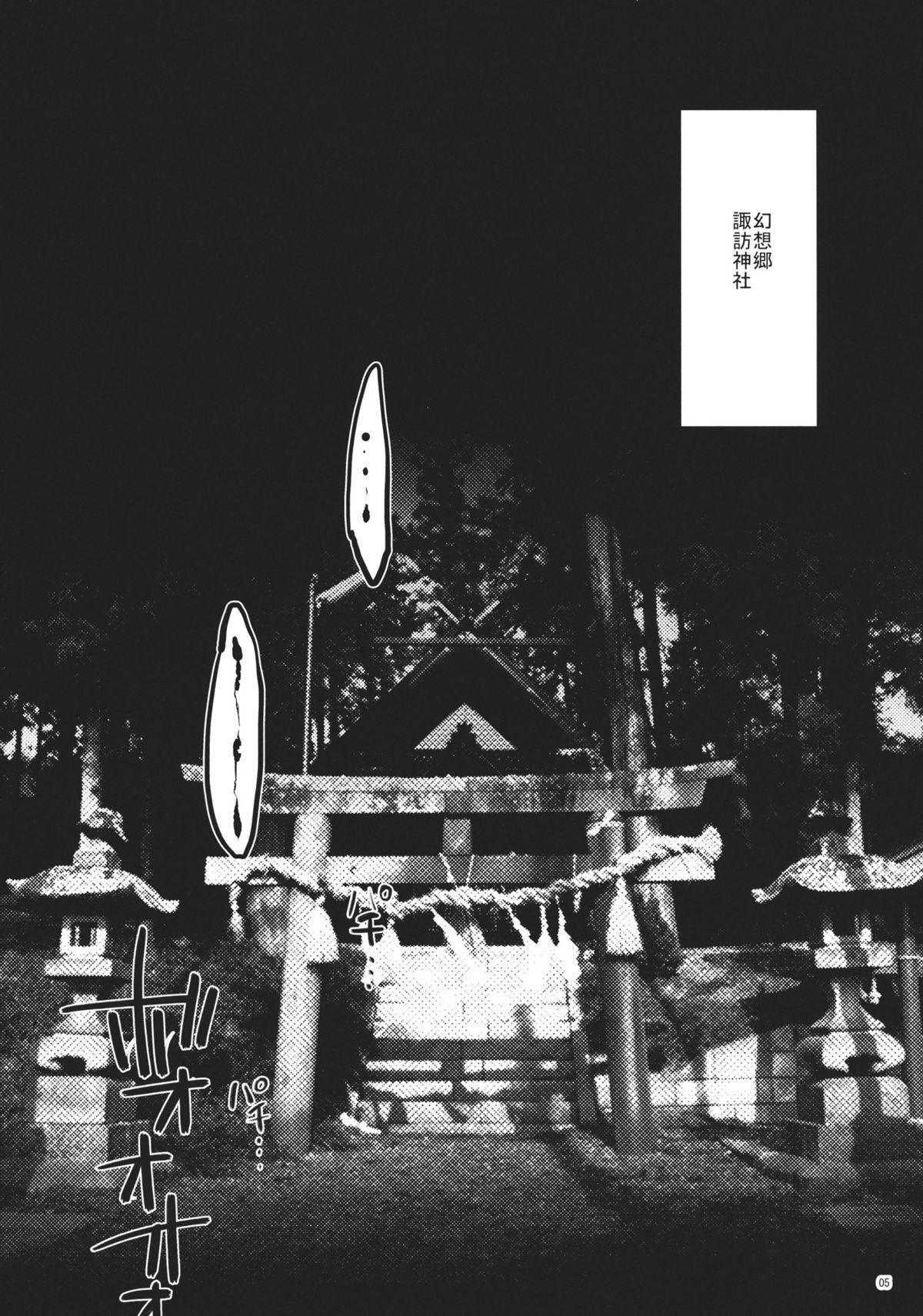Mara Shizume 4