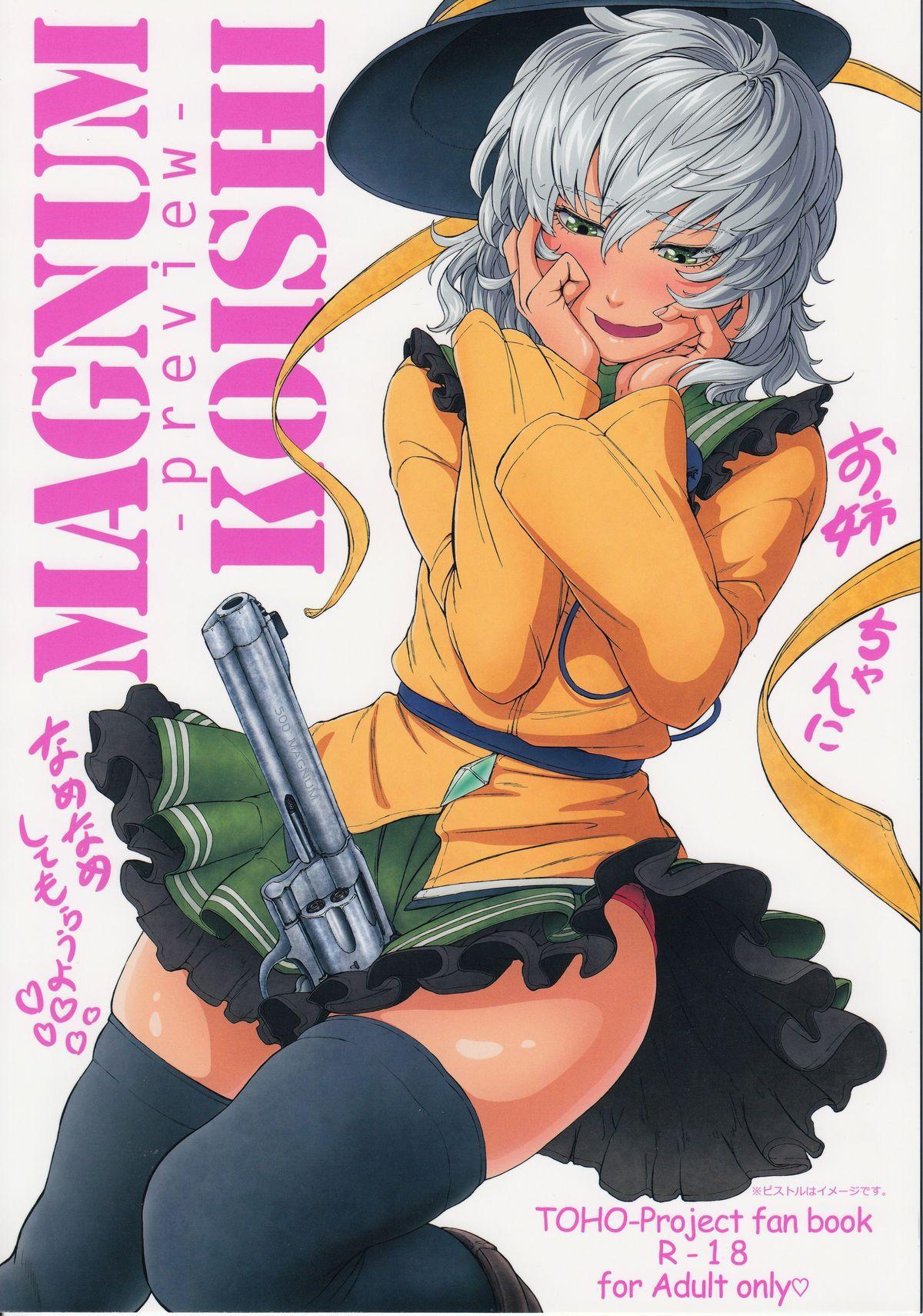 MAGNUM KOISHI 0