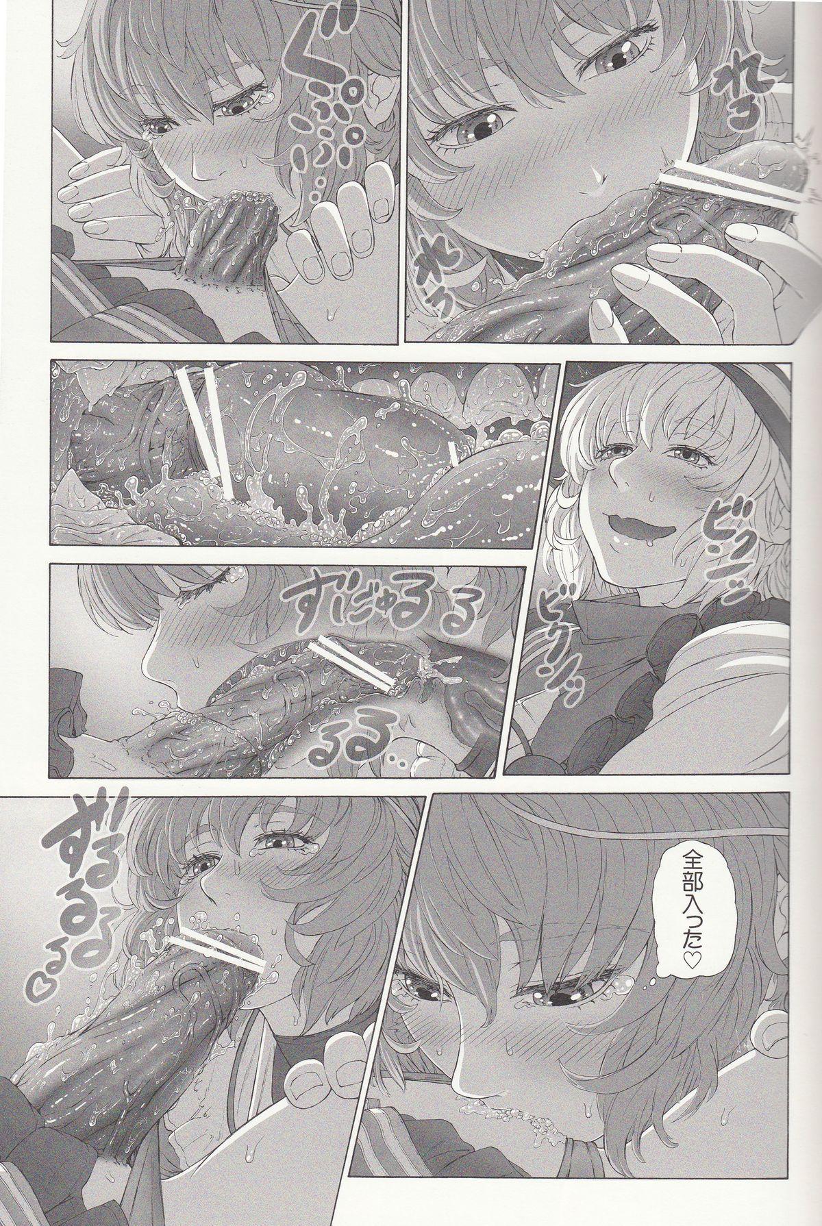 MAGNUM KOISHI 11